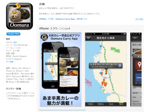 oomura_curry_app